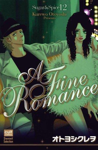 A Fine Romance―Sugar & Spice 12 (カルト・コミックス sweetセレクション)の詳細を見る