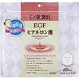 EX艶潤肌マスク EGF+ヒアルロン酸  40枚入 【ゆうパケット対応可能・1個のみOK】