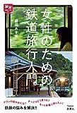 旅鉄How to 001 女性のための鉄道旅行入門