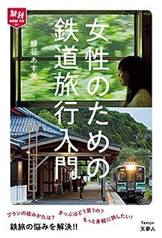 [蜂谷 あす美]の旅鉄How to 001 女性のための鉄道旅行入門