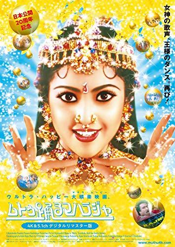 【Amazon.co.jp限定】ムトゥ 踊るマハラジャ ≪4K&5.1chデジタルリマスター版≫[Blu-ray](2L判ビジュアルシート付き)