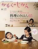 かぞくのじかん 2011年 03月号 [雑誌]