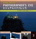 Photographer's Eyeビジュアルリファレンス : 図で理解する写真の構図とデザイン