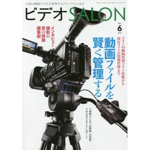 ビデオ SALON (サロン) 2017年 6月号