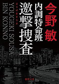 内調特命班 邀撃捜査: 〈新装版〉 (徳間文庫 こ 6-37)