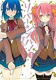 リバーシブル!(1) (IDコミックス/わぁい!コミックス) (IDコミックス わぁい!コミックス)