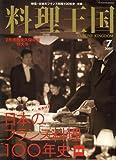 料理王国 2007年 07月号 [雑誌] 画像