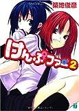 けんぷファー〈2〉 (MF文庫J)