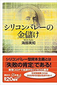 シリコンバレーの金儲け (講談社+α新書)