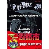 爆裂都市 BURST CITY