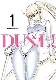 DUEL! 1巻 (デジタル版ヤングガンガンコミックス)