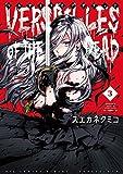ベルサイユオブザデッド (3) (ビッグコミックス)