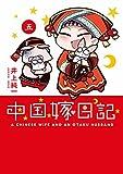 「中国嫁日記(五)」のサムネイル画像