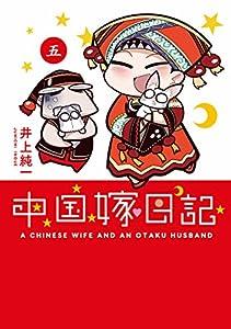 中国嫁日記 5巻 表紙画像