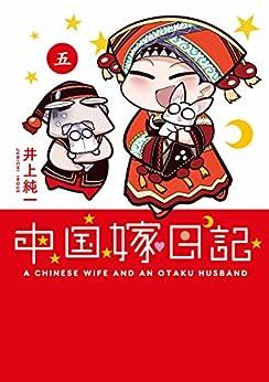 [井上 純一]の中国嫁日記(五)