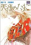 天使のたまご (アニメージュ文庫 (B‐008))