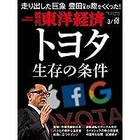週刊東洋経済 2018年3/10号 [雑誌]