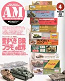 Armour Modelling (アーマーモデリング) 2010年 04月号 [雑誌]