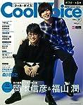 Cool Voice Vol.21 (生活シリーズ)
