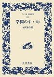学問のすゝめ (ワイド版岩波文庫)