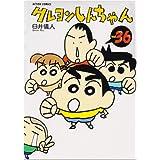 クレヨンしんちゃん 36 (アクションコミックス)