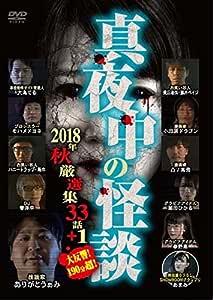 真夜中の怪談 2018年秋 厳選集33話+1 [DVD]