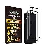 (2枚セット) iPhone X Xs用 背面ガラスフィルム 安心の日本製ガラス 日本ブランド iPhone背面を全面カバーするガラスフィルム 永久保証 HG-1018