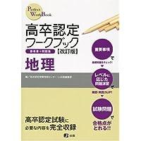 高卒認定ワークブック 改訂版 地理 (Perfect work book)