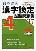 本試験型漢字検定4級試験問題集〈'17年版〉