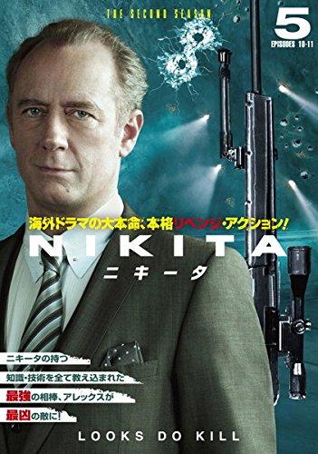 NIKITA ニキータ セカンド・シーズン2 Vol.5(第10話~第11話)