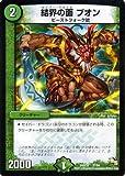 デュエルマスターズ / 結界の面 ブオン(プロモーション) / ドラゴンサーガ 超王道戦略ファンタジスタ12