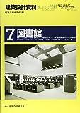 建築設計資料 (7) 図書館