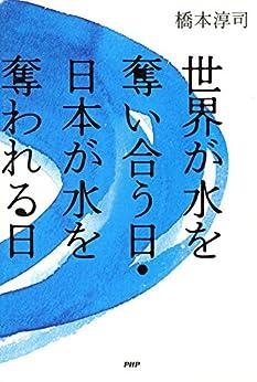 [橋本 淳司]の世界が水を奪い合う日・日本が水を奪われる日