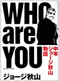 WHO are YOU—中年ジョージ秋山物語 (BIG COMICS SPECIAL)