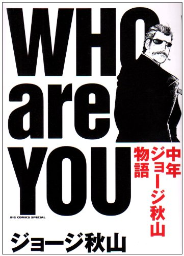 WHO are YOU―中年ジョージ秋山物語 (BIG COMICS SPECIAL)の詳細を見る