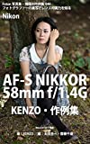 Foton機種別作例集048 フォトグラファーの実写でレンズの実力を知る Nikon AF-S NIKKOR 58mm f/1.4G KENZO・作例集: Nikon D750で撮影