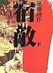 宿敵〈下〉 (角川文庫)