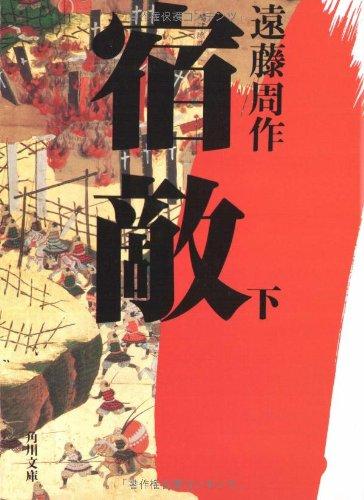 宿敵〈下〉 (角川文庫)の詳細を見る