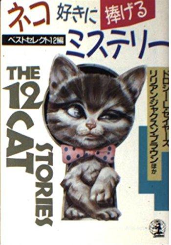 ネコ好きに捧げるミステリー―ベストセレクト12編 (光文社文庫)の詳細を見る