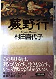 蕨野行 (書下し文芸作品)