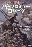 カリブの大海賊 バーソロミュー・ロバーツ 画像