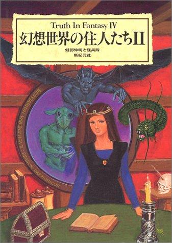 幻想世界の住人たち〈2〉 (Truth In Fantasy)の詳細を見る