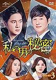 [DVD]私の男の秘密 DVD-SET3