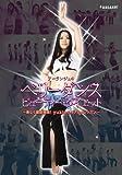 アーランジュのベリーダンス・ビューティー・ダイエット「実践編」楽しく脂肪燃焼!Yukieのリアル・レッスン [DVD] 画像