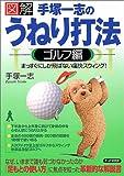 [図解]うねり打法<ゴルフ編>