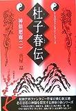 杜子春伝―神仙廻廊〈1〉 (TAOファンタジーシリーズ―スピリシュアルシリーズ)