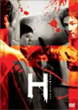 H [エイチ] 特別版 [DVD]