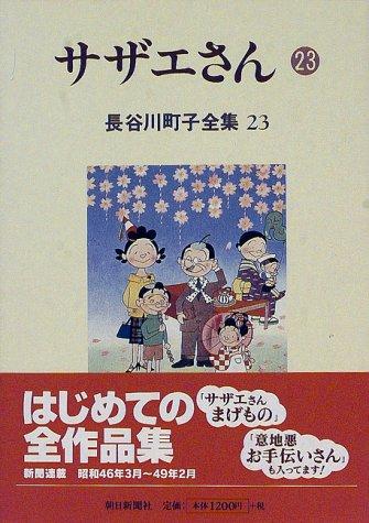 長谷川町子全集 (23) サザエさん 23の詳細を見る
