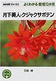 月下美人・クジャクサボテン (NHK趣味の園芸―よくわかる栽培12か月)