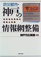 防災都市・神戸の情報網整備―神戸市広報課の苦悩と決断